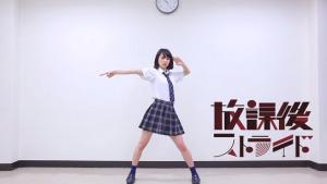 踊る女子高生まなこの『放課後ストライド 踊ってみた』が可愛すぎる!